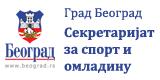 Секретаријат за спорт и омладину Града Београда