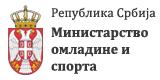 Mинистарство омладине и спорта Републике Србије